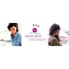 【申請公司登記3000元起~】台北市會計事務所│泰山會計師事務所