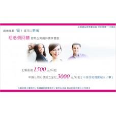 【申請公司登記3000元起~】五峰會計事務所│獅潭會計師事務所