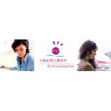 【申請公司登記3000元起~】中山會計事務所│安樂會計師事務所